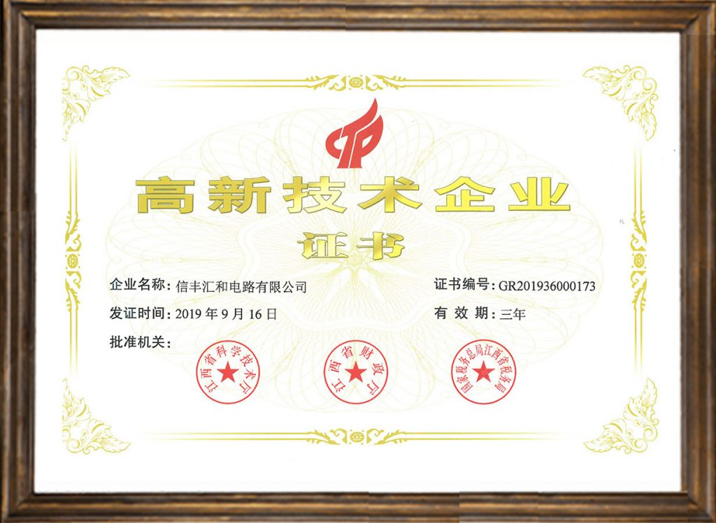 PCB circuit board circuit board production and processing manufacturer Huihe Circuit High-tech Enterprise Certificate
